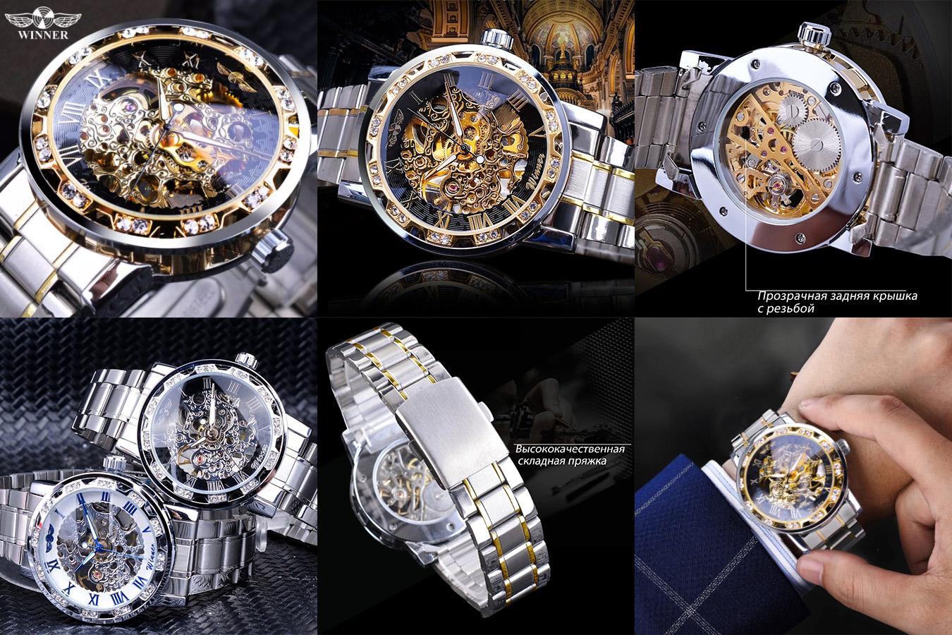 Эксклюзивные мужские часы Winner
