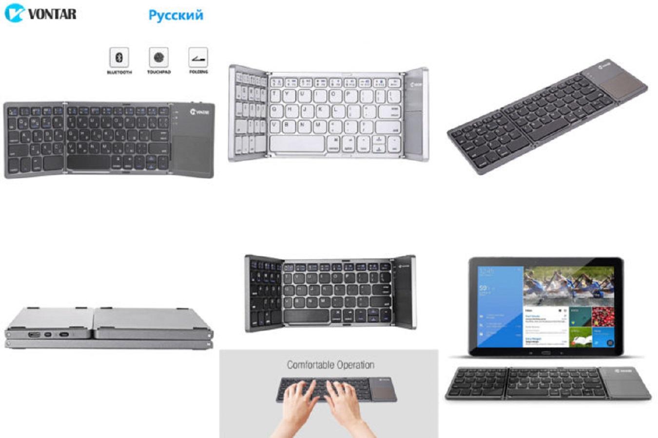 Складная клавиатура высокого качества