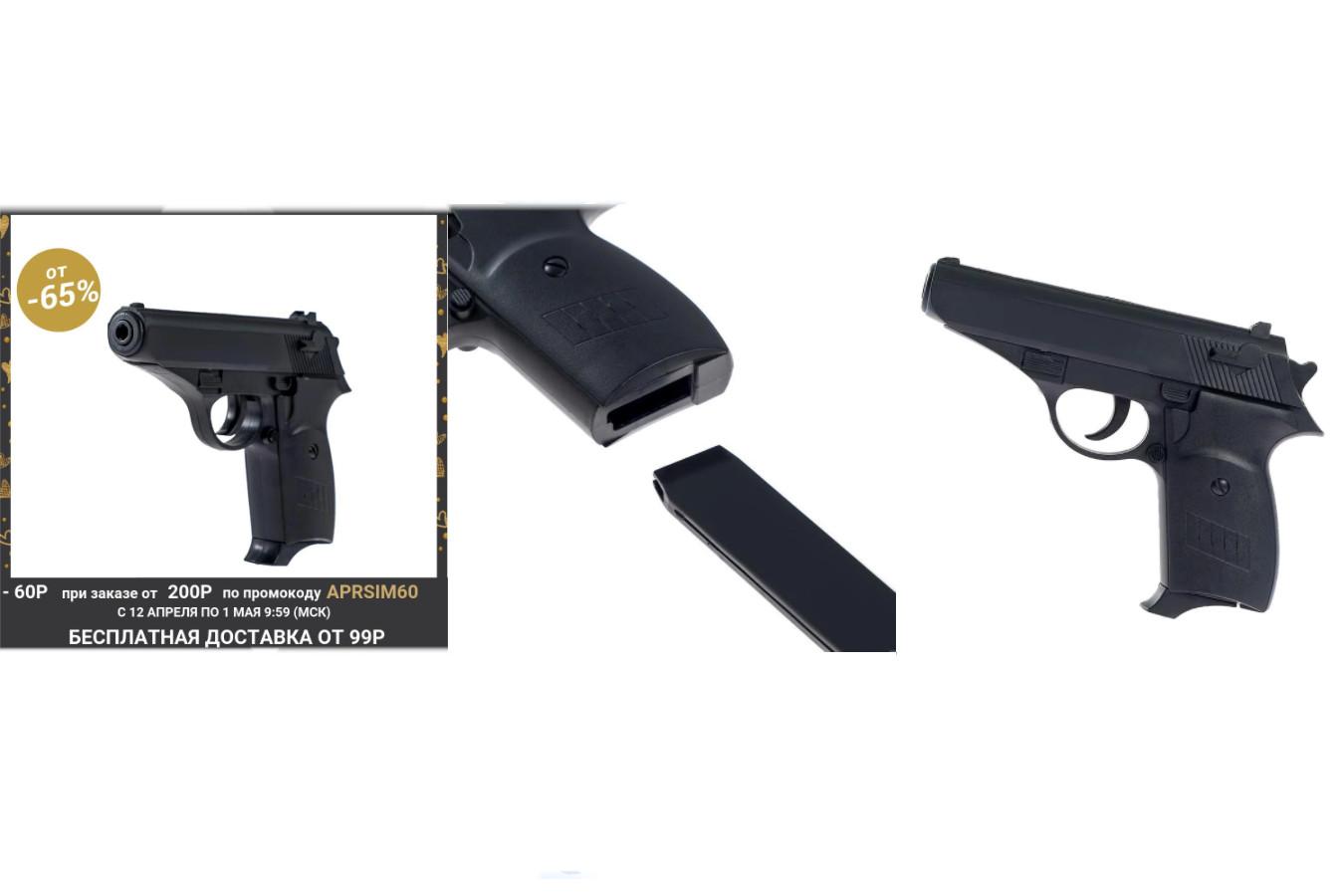 Игрушечный пластиковый пистолет