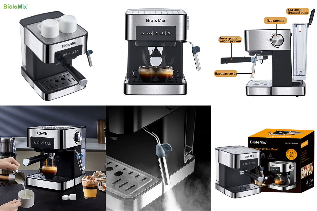 Мощная эспрессо-машина BioloMix