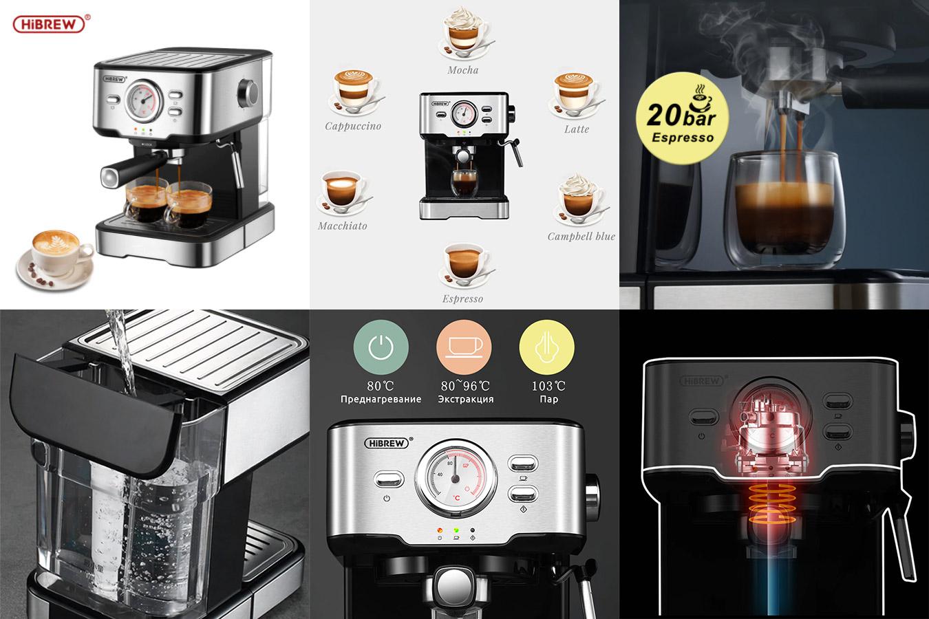 Полуавтоматическая кофемашина HiBREW