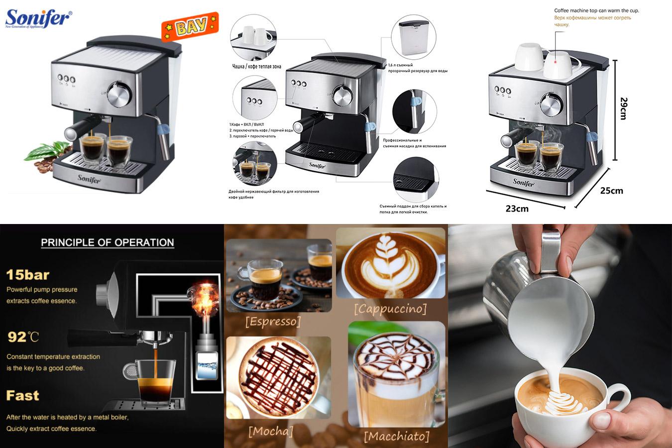 Кофеварка Sonifer